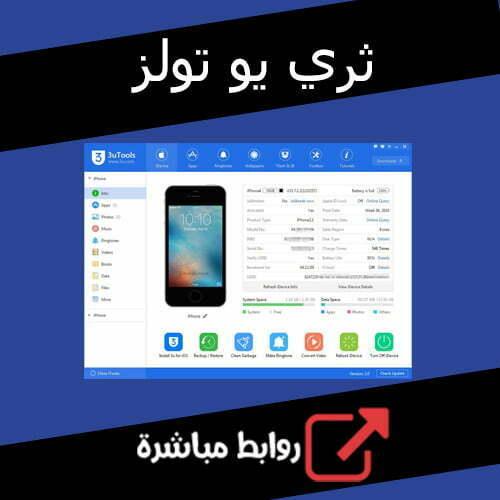 تحميل الايتونز عربي للكمبيوتر مجانا